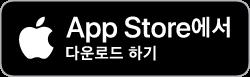 App Store에서 다운로드